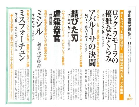 Hayakawa_new_release